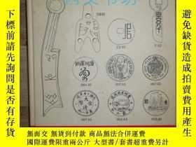 二手書博民逛書店【罕見】Chinese Currency 中國貨幣 1965年