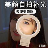 手機補光燈 美顏手機嫩膚拍照燈led自拍便攜通用美肌 BF8411『男神港灣』