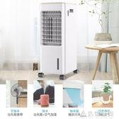艾美特空調扇制冷風扇家用加濕冷風機家用冷氣扇移動小空調宿舍 220vNMS造物空間
