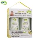 nac nac 奶蔬酵素洗潔精促銷組 (950ml壓頭+補充罐950ml)