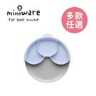 Miniware 天然聚乳酸兒童學習餐具 聰明分隔餐盤組(附吸盤)-多款可選