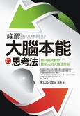 (二手書)喚醒大腦本能的思考法:腦科權威教你聰明人的大腦活用術