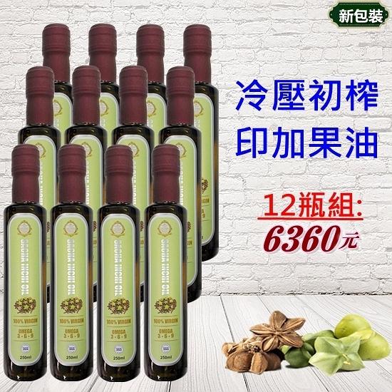 (12瓶優惠組)皇冠冷壓初榨印加果油