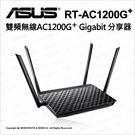 免運 ASUS 華碩 RT-AC1200G Plus 雙頻 無線寬頻路由器 IP分享器 基地台