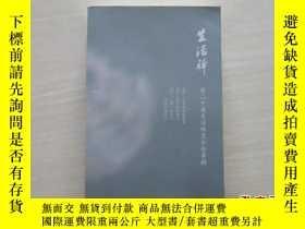 二手書博民逛書店生活禪--第二十屆生活禪夏令營專輯罕見【052】Y10970 河