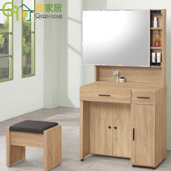 【綠家居】費怡 時尚2.7尺木紋立鏡式化妝台組合(含化妝椅)