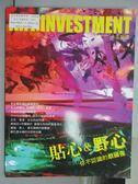 【書寶二手書T3/雜誌期刊_PCI】典藏投資_25期_貼心&野心