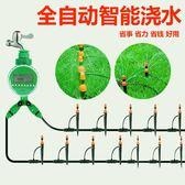 自動澆花器家用智能定時澆水器滴灌神器設備陽臺花園霧化微噴套裝  igo 樂活生活館