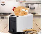 吐司機 家用全自動多士爐早餐烤面包機吐司機2片土司 220v JD 晶彩生活