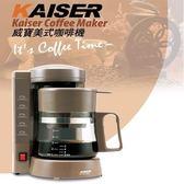 Kaiser 威寶美式咖啡機(KCM-1006)