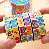 魔方兒童益智魔方玩具加減乘除數字魔方幼兒寶寶男孩女孩早教魔方玩具 【快速出貨八折】