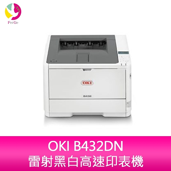 分期0利率 OKI B432DN雷射黑白高速印表機