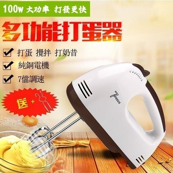 (現貨)附發票 電動打蛋器 大功率 110V台灣用電 攪拌機 多功能烘培攪拌器 【母親節特惠】