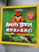 【書寶二手書T1/動植物_IHX】Angry Birds憤怒鳥的真面目_梅爾.懷特