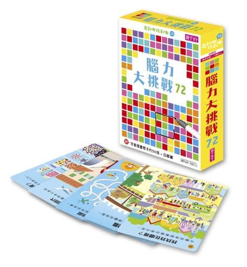 走到哪玩到哪10:腦力大挑戰72(附可重複書寫用卡片50張+白板筆)【遊戲書】