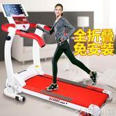 跑步機 跑步機家用小空間款迷你電動走步機健身小型多功能超靜音折疊式igo 非凡小鋪
