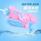 滋水槍玩具漂流戲水抽拉式大容量小水槍歐亞時尚