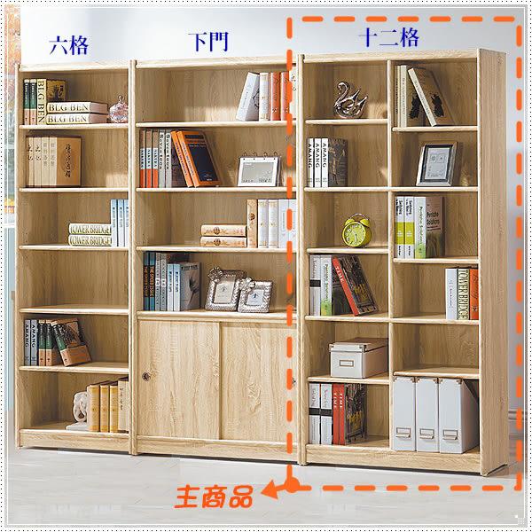 【水晶晶家具/傢俱首選】CX9705-4西雅圖2.7*6呎原切橡木正木心板十二格直立開放式書櫃