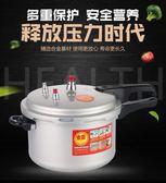 壓力鍋/家用燃氣高壓鍋電磁爐通用18CM 免運直出 年貨八折優惠
