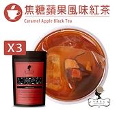 午茶夫人 焦糖蘋果風味紅茶 10入/袋x3 可冷泡/水果茶/茶包/蘋果茶