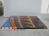 【書寶二手書T8/歷史_RHP】世界遺蹟大觀(6)羅馬帝國的榮光_附殼