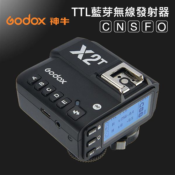 【公司貨】X2T X 發射器 C/N/S/F/O Godox 神牛 閃光燈 引閃 觸發器 適用 AD200 V1 屮T4