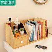 創意書架簡易桌面置物架桌上架子簡約現代電腦桌收納帶抽屜書架【年貨好貨節免運費】
