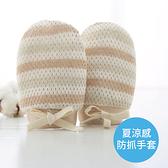 2雙組 新生兒 防抓手套 夏季透氣棉寶寶護手套 柔軟 嬰兒用品【JB0099】