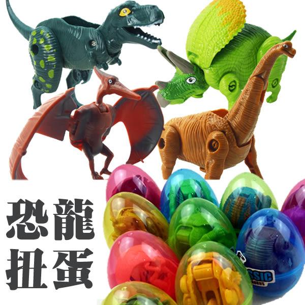 大顆 積木 扭蛋 模型 動物 景品 恐龍 娃娃機 夾娃娃 侏儸紀世界 玩具 暴龍 恐龍蛋 變形 BOXOPEN