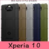 【萌萌噠】SONY Xperia10 / Xperia10 plus 新款護盾鎧甲保護殼 全包防摔氣囊磨砂軟殼 手機殼 手機套