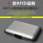 金屬防消磁防RFID盜刷卡包男防水零錢夾錢包女錢夾名片盒買2送1【快速出貨】