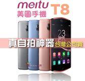 Meitu 美圖 T8 雙像素自拍機 4G/128G 美顏自拍機 自拍神機 台灣公司貨 聯強保固