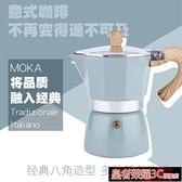 摩卡壺 意大利摩卡咖啡壺家用小型八角純色經典意式蒸餾萃取電熱爐YTL