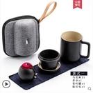 簡約快客一壺四杯六茶杯旅行茶具套裝小套便攜式功夫泡茶壺禮盒裝 艾瑞斯居家生活