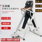 折疊式室內漫步機踏步跑步機家用中老年人健身運動鍛煉器材扭腰 快速出貨