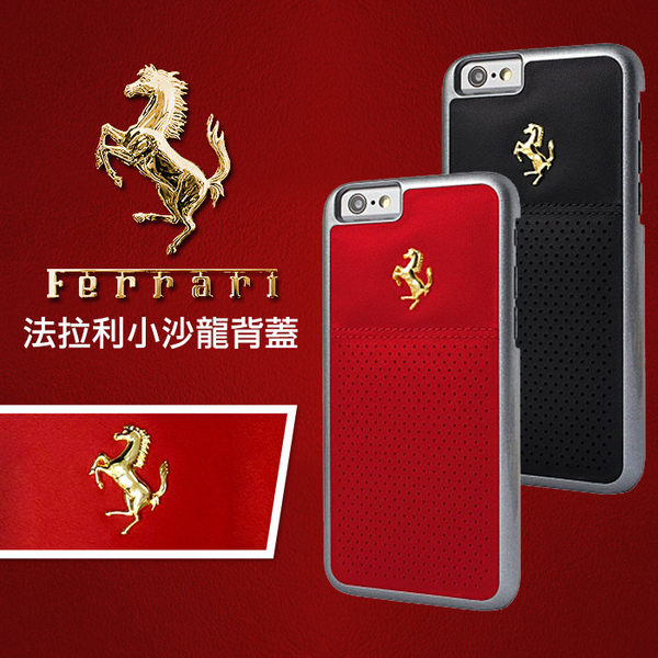 Ferrari 法拉利 4.7吋/5.5吋 iPhone 6/6S PLUS iP6 iP6S+ 小沙龍 真皮 背蓋/手機殼/保護殼/手機套/保護套/皮套