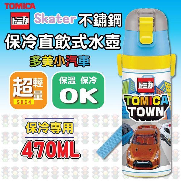 【現貨】Skater 超輕量不鏽鋼保冷直飲式水壺470ml(SDC4)-多美小車