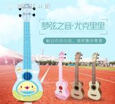 小吉他 尤克里里初學者兒童小吉他玩具可彈奏樂器音樂玩具21寸配調音YYS 【創時代3c館】