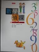 【書寶二手書T1/少年童書_ZIW】數學偵探:40件孩子最想破解的疑案_陳昭蓉, 瑪希亞