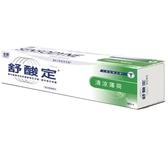 舒酸定清新薄荷配方牙膏120g【愛買】