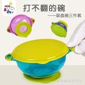 兒童餐具 mdb嬰兒吸盤碗防摔寶寶餐具便攜三件套裝兒童輔食碗吃飯防滑硅膠 1995生活雜貨