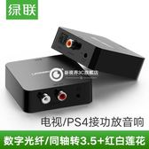 數字光纖同軸音頻轉換器 電視接蓮花音響耳機SPDIF轉模擬3.5
