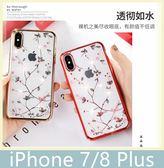 iPhone 7/8 Plus (5.5吋) 繁花系列 手機殼 輕薄 PC電鍍 3D鐳雕 鑲鑽 加高保護鏡頭 透背 手機套 保護殼