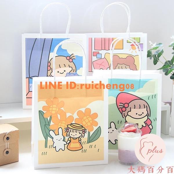 【3個裝】禮品袋手提紙袋卡通可愛迷你簡約學生精美禮物袋【大碼百分百】
