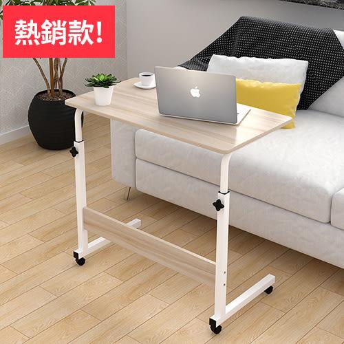 筆電桌 升降電腦桌 NB桌 床邊桌 懶人桌 沙發桌 移動邊桌 茶几 電腦架《YV7634》快樂生活網