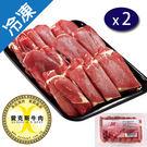 澳洲特選沙朗火鍋片(180G/盒)X2【愛買冷凍】
