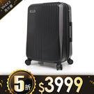 行李箱 旅行箱 法國奧莉薇閣 24吋 德國PC硬殼 無懈可擊