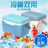 冰大師戶外保溫箱存冰冷藏箱冰塊保鮮箱商用擺攤物流冷鏈運輸釣魚 快速出貨 YJT