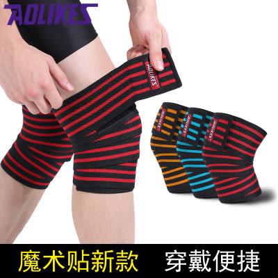AOLIKES 健身舉重深蹲綁腿纏繞帶護膝180*8cm(1入) SA7165(購潮8)