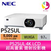分期0利率 NEC P525UL 4K LCD 雷射投影機 超高畫素 5200ANSI WXGA 公司貨保固3年